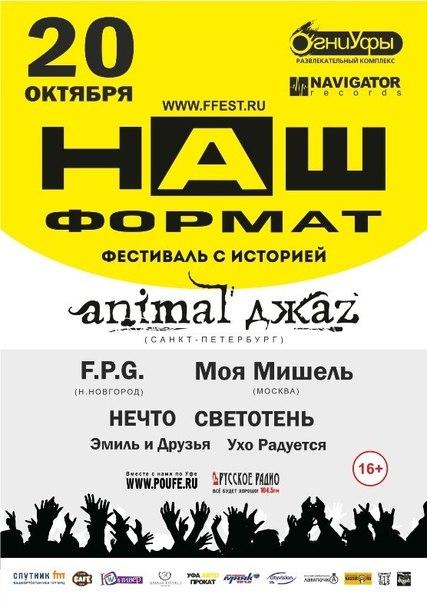 """Уфимский фестиваль """"Наш формат – 2012"""""""