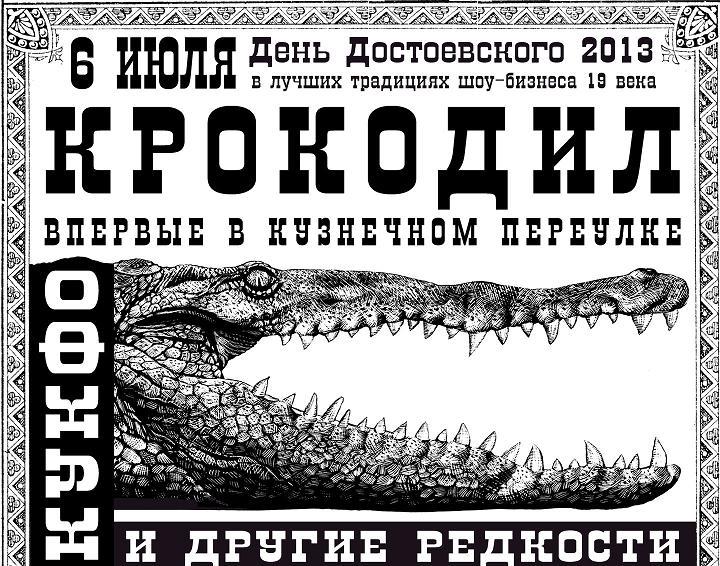 День Достоевского: 06/ 07/ 2013.