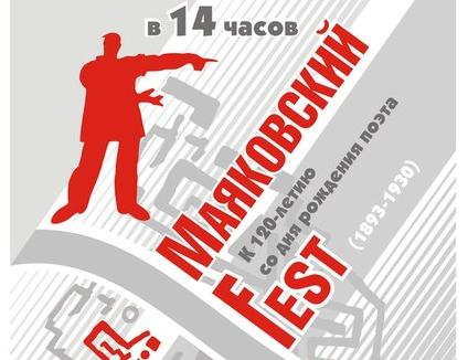 «Маяковский-fest»