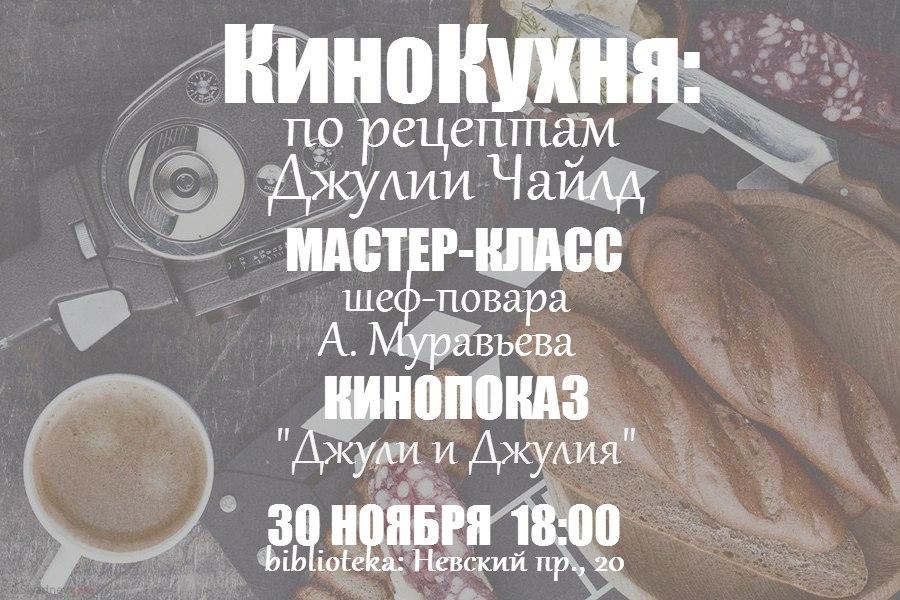"""""""КиноКухня"""" в центре Санкт-Петербурга"""