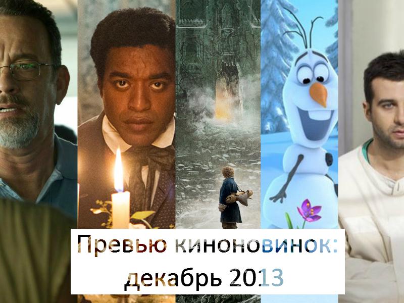 Превью киноновинок: декабрь 2013