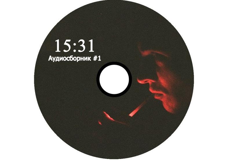"""Поэтический апокалипсис, или как уфимский Арт-клуб """"15:31"""" презентовал аудиосборник"""