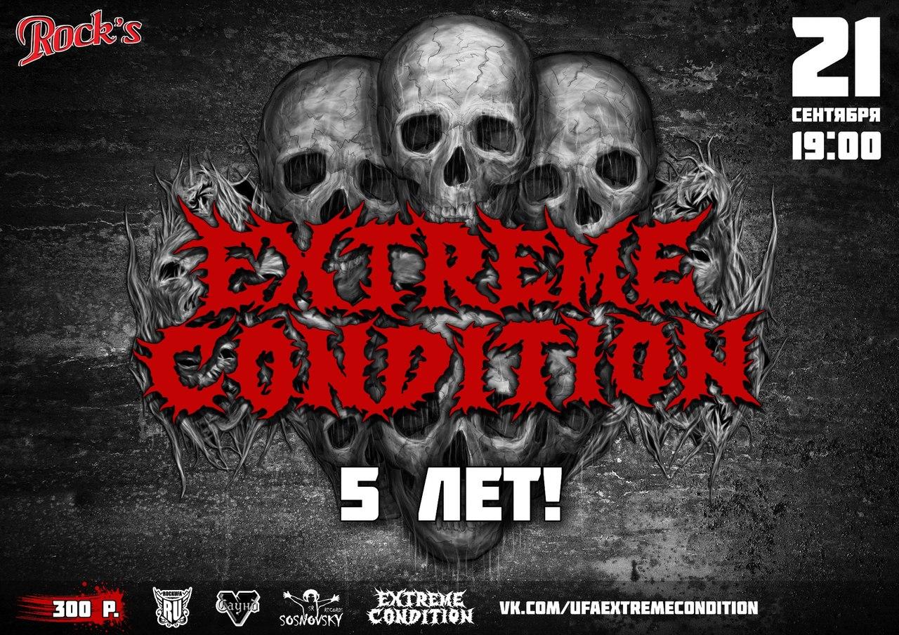 """Фестивалю экстремальной музыки """"Extreme Condition"""" – 5 лет!"""