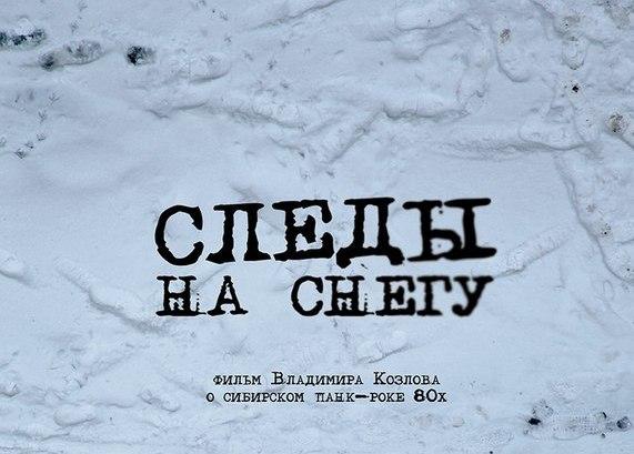 Сибирь – родина русского панк-рока