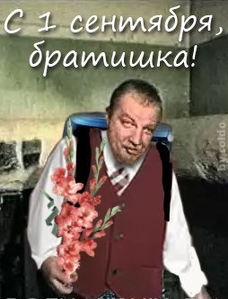 bratishka