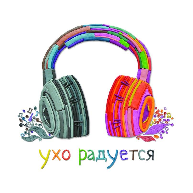 """""""Ухо радуется"""": первый альбом"""