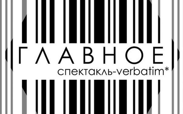 """""""Главное"""": Портрет поколения"""