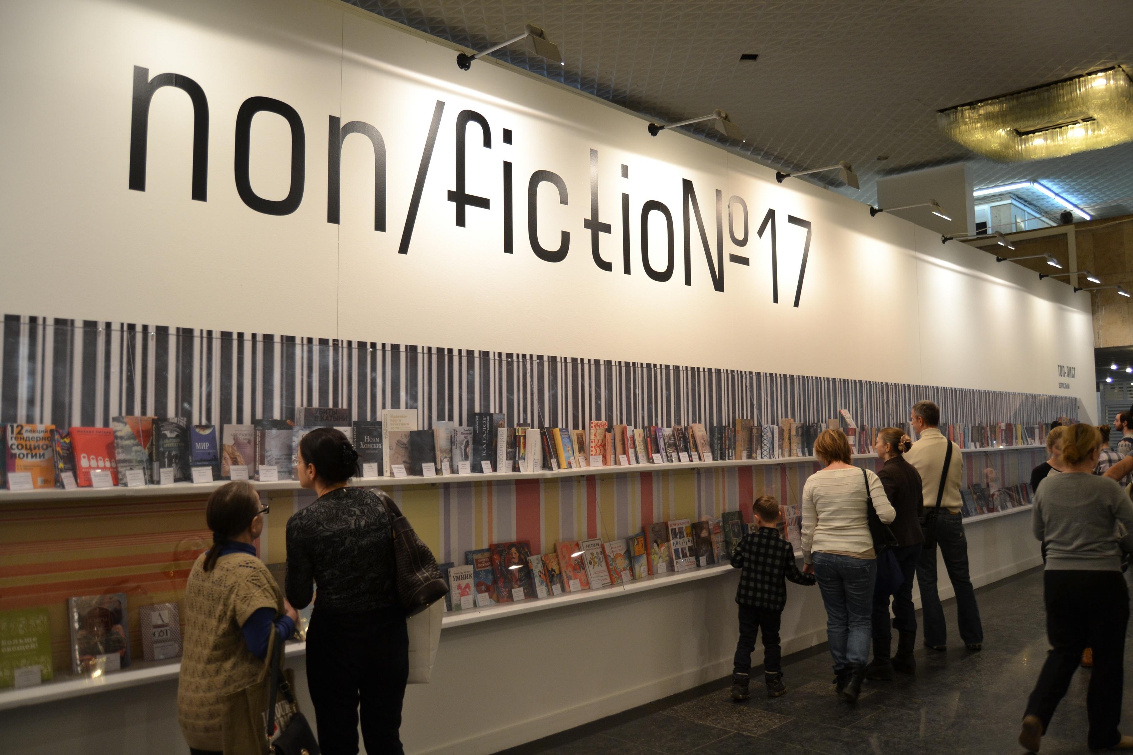 Non-fiction: пять дней под шелест книг