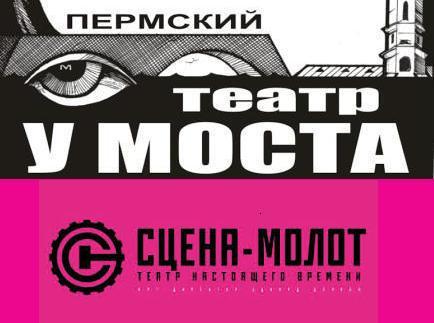 Пермь театральная