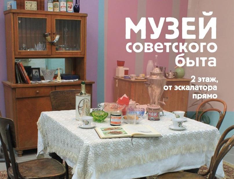 Музей советского быта в Уфе!
