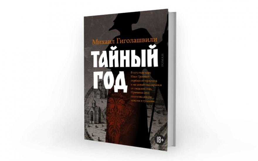 Тайный год Ивана Грозного