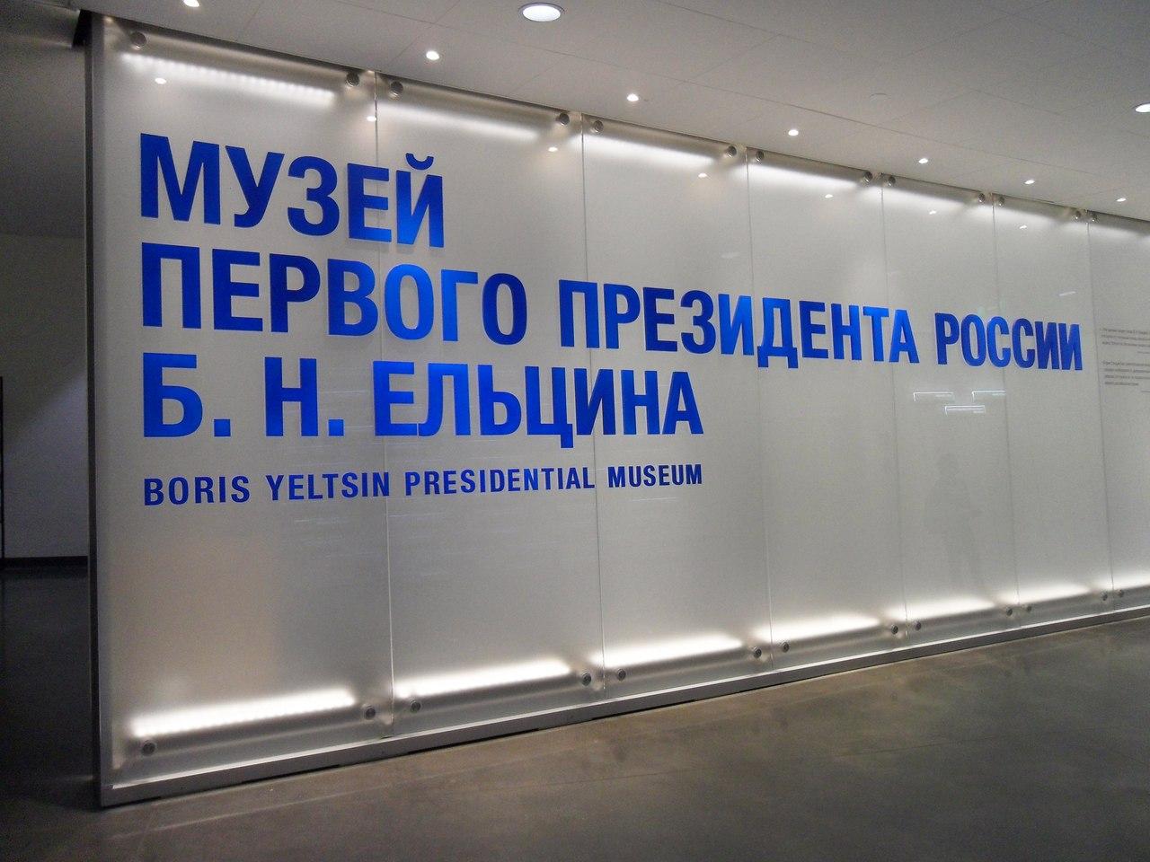 Ельцин-центр и музей первого Президента России