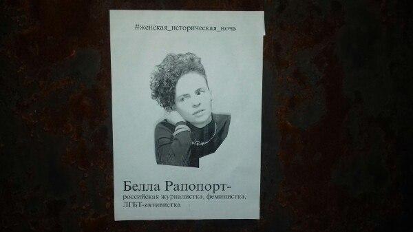 Женская историческая ночь в Уфе