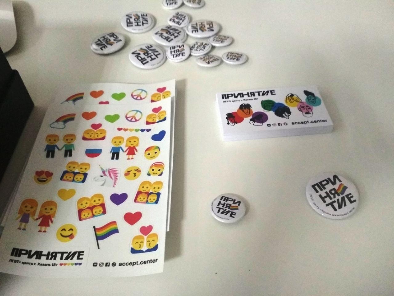 Принятие ЛГБТ+Казань