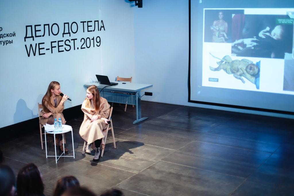 Фестиваль We-Fest в Перми