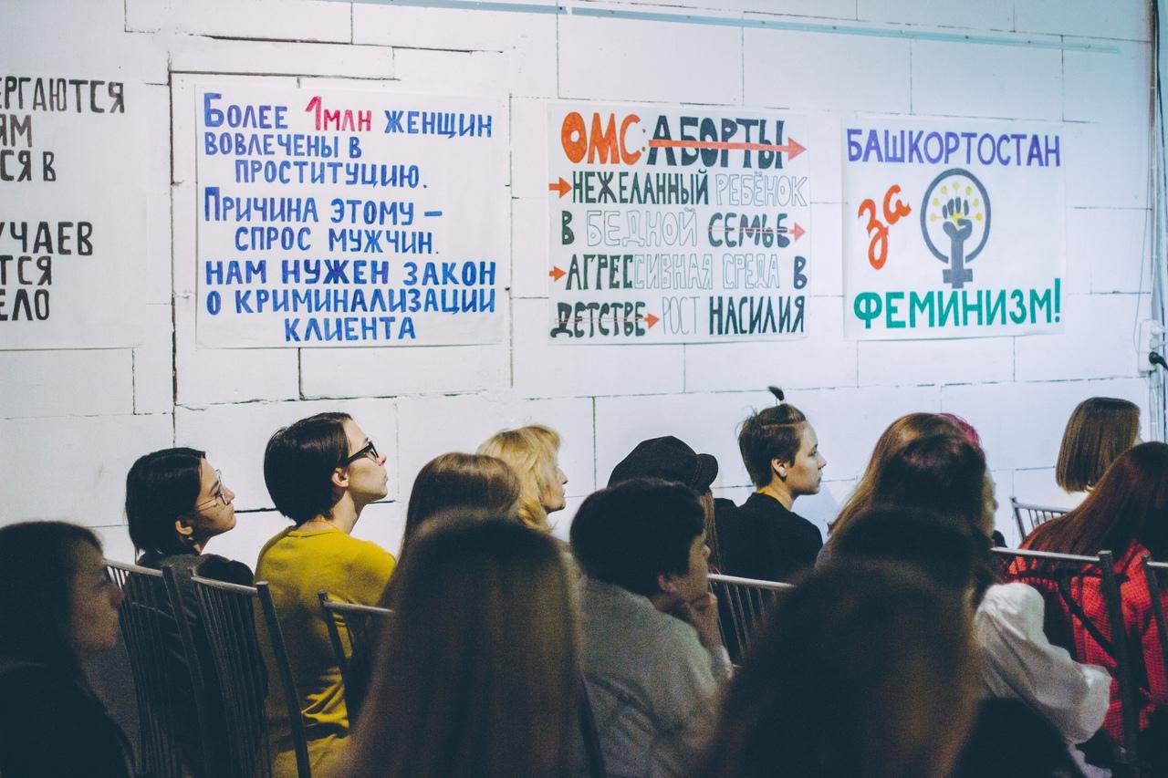 ФемБайрам – второй феминистский фестиваль в Уфе