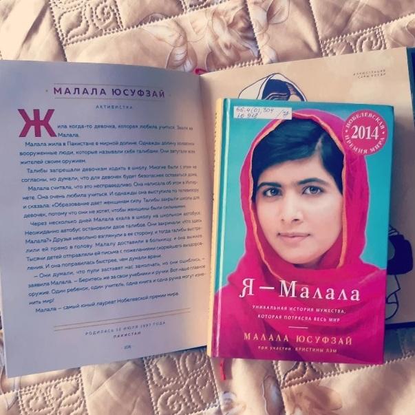 Я –Малала