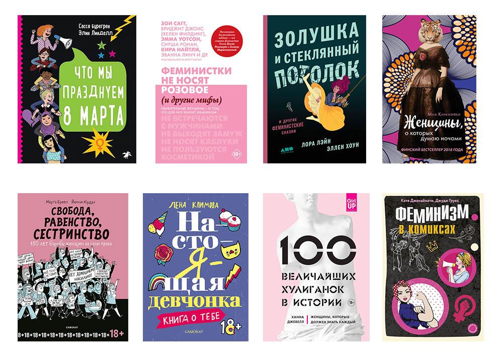 8 феминистских книг на любой вкус